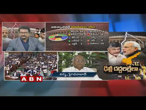 Debate | Lok Sabha to hold debate on TDP's no confidence motion against NDA tomorrow | Part 4