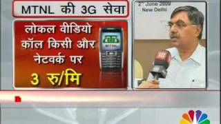 MTNL launches pre-paid card for 3G services
