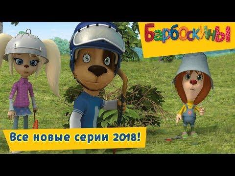 Все новые серии 2018 года 🔝 Барбоскины 🔝 Сборник мультфильмов