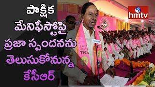 కాసేపట్లో టీఆర్ఎస్ రెండో విడత అభ్యర్ధుల జాబితా..! hmtv Special Report