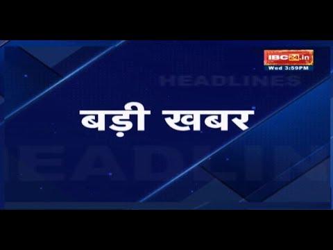 News Headline | 04:00 PM | 08 August 2018 | अबतक की बड़ी ख़बरें