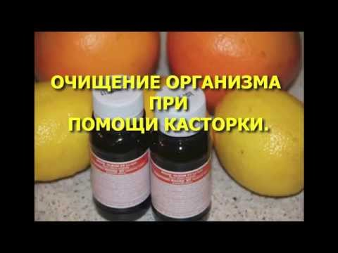 Очищение кишечника  касторкой. Как пить касторку, как определить дозировку