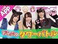 【ラブライブ!スクスタ】メンバー3人が動物タワーバトルで対決!