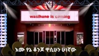 Wasihun Hunegnaw Emu Yene Konjo 2015 New Best Ethi
