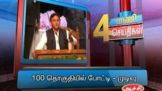16TH JAN 4PM MANI NEWS