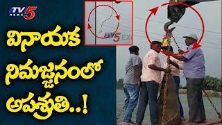 వినాయక నిమజ్జనంలో అపశృతి..! | Shocking Incident In Ganesh Immersion At Karimnagar