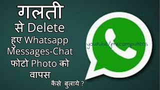 ✅ Recover Deleted WhatsApp Messages 2018| 100% Working Method