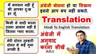 Translation अब  बिलकुल आसान | Learn how to translate into English | N K Mishra Classes