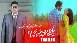 Anaganaga Okka Ollo Trailer | latest Filim Trailers  |Filmy Looks