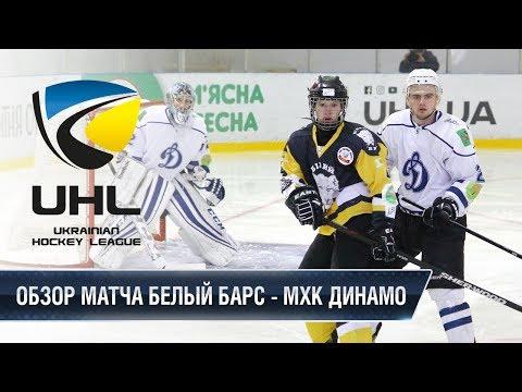 УХЛ 1 тур Белый Барс – МХК Динамо 4:0 (3:0, 0:0, 1:0)