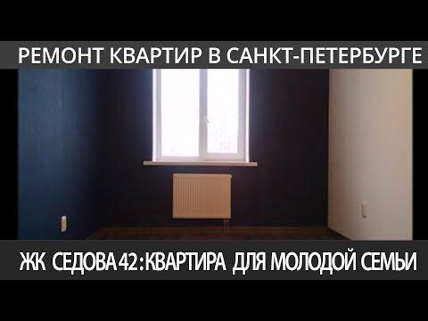 Ремонт квартир в Санкт-Петербурге Рум тур по квартире для молодой семьи