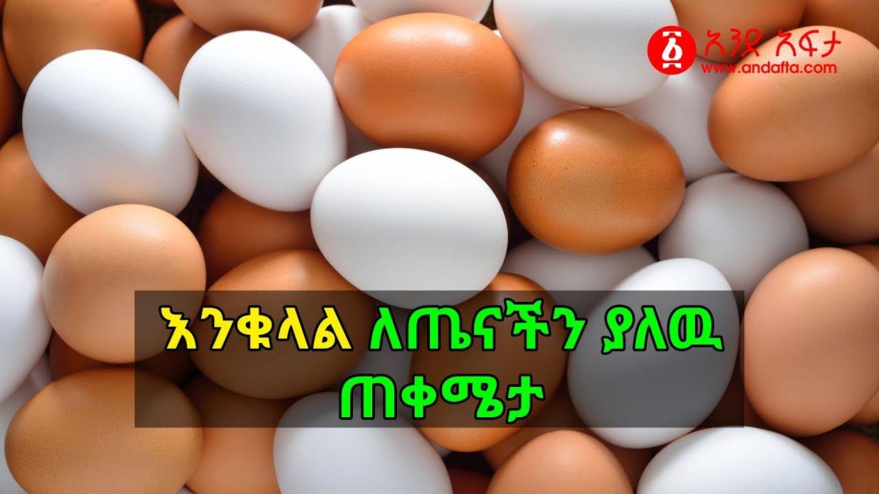 The Health Benefits of Eggs - እንቁላል ለጤናችን ያለዉ ጠቀሜታ