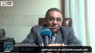 مصر العربية | النحاس: التسرع وعدم الاستماع للأحزاب سبب عدم دستورية القوانين