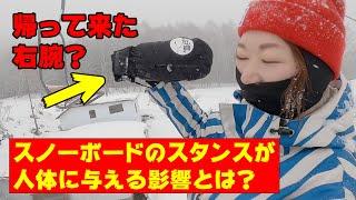スノーボードのスタンスが人体に与える影響前編スノーボード動画竜王シルブプレ7−14