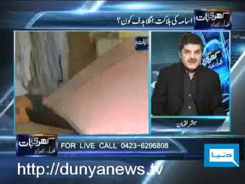 Khari Baat Luqman Ke Sath – Murder of Osama: Who is the Next Target?
