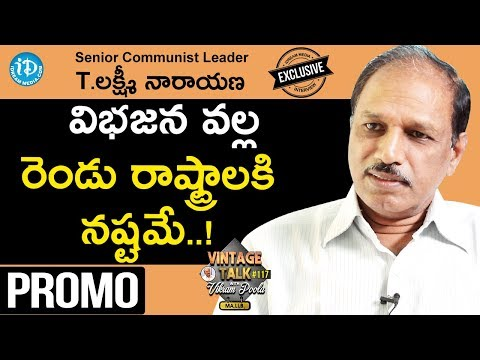 Ex CPI Leader,Political Analyst T Lakshminarayana Interview-Promo|Vintage Talk With Vikram Poola#116