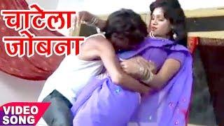 Ae Raja Chata Na Choli - ऐ राजा चाटा नS चोली - Ankush Raja - Bhojpuri Hit Songs 2017