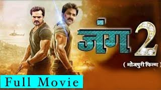 जंग 2 SUPERHIT JODI | PAWAN SINGH & KHESARI LAL YADAV | SUPERHIT ACTION MOVIE 2020 | HD