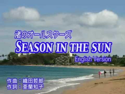 Season In The Sun  English Version(シーズン・イン・ザ・サン 英語バージョン) video