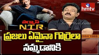 RGV Counter To Caller  | RGV Interview On Lakshmiand#39;s NTR Release Issue | hmtv