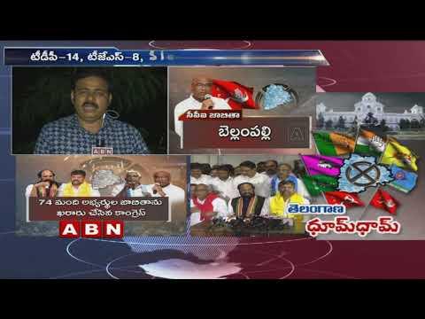 94స్థానాల్లో పోటీ చేయనున్న కాంగ్రెస్, మిత్రపక్షాలకు26 స్థానాలు | Details about Seats Distribution