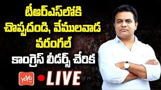 KTR LIVE | Other Party Leaders Join In TRS | TRS Bhavan | Choppadandi | Vemulawada | YOYOTV