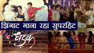 Dhadak Trailer: Zingaat Song of Sairat crossed 11 M on YouTube after trailer release । FilmIBeat