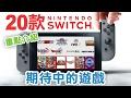 20款 任天堂Switch 最期待的遊戲【出機前必看】(1-2-switch | The Legend of Zelda | Super Bomberman R etc)