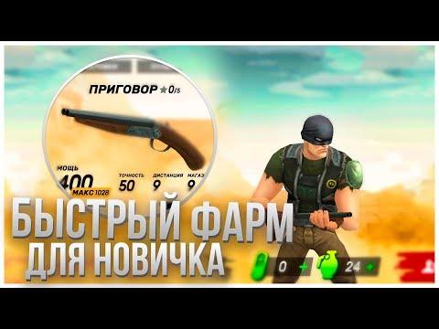 Guns of Boom - БЫСТРЫЙ ФАРМ ДО 10 УРОВНЯ!! ПРАВИЛЬНОЕ ОРУЖИЕ ДЛЯ НОВИЧКА ДРОБОВИК ПРИГОВОР!!