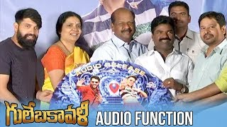 Gulebakavali Movie Audio Function Highlights | Prabhu Deva, Hansika, Jeevitha, Johny Master