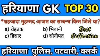 Latest haryana gk top 30 questions, haryana gk test, haryana current affairs 2019, haryana police gk