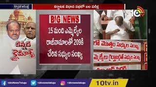 Karnataka CM Kumaraswamy Moves Trust Motion In Assembly  News