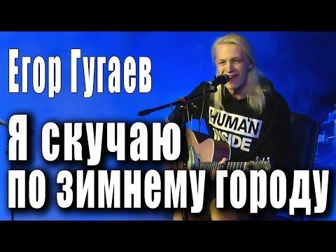 Егор Гугаев - Я скучаю по зимнему городу