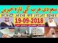 19-09-2018 Saudi News - Saudi Arabia Latest News - Urdu News - Hindi News Today - MJH Studio