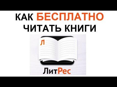 Как читать книги на устройства