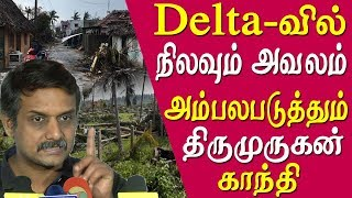 Save delta thirumurugan gandhi reveals the reality at Cyclone Gaja affected areas tamil news live