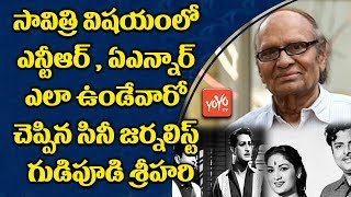 Senior Journalist Gudipoodi Srihari About Actress Savitri with ANR and NTR