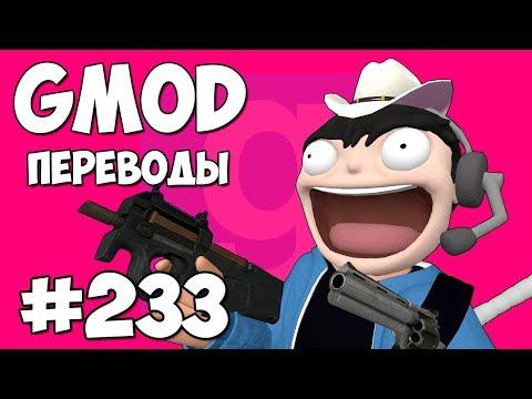 Garry's Mod Смешные моменты (перевод) #233 - ГДЕ ОНИ ДОСТАЛИ ОРУЖИЕ? (Гаррис Мод)