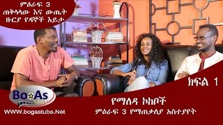 Yemaleda kokeboch - special program about 3rd round