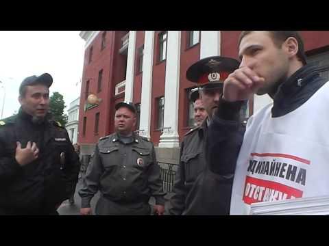 Одиночный пикет и полиция