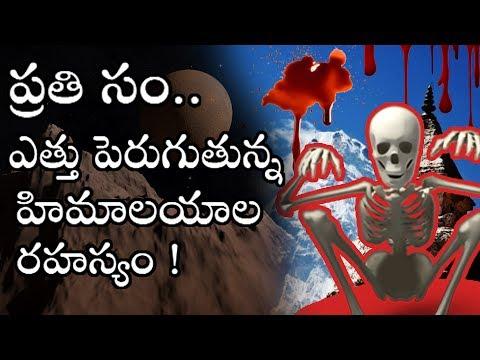రోజు రోజుకి ఎత్తు పెరుగుతున్న హిమాలయాలు..హిమాలయాల వెనుక ఉన్న భయంకర రహస్యం ! | Telugu Mojo Offer thumbnail