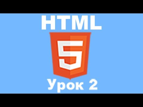 Основы HTML 5. Урок 2. Элементы и теги.