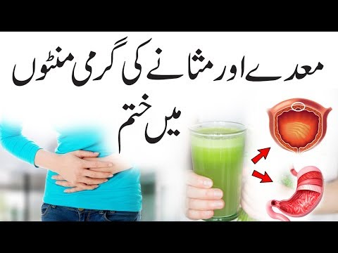 Say Goodbye To Stomach And Bladder Heat Naturally