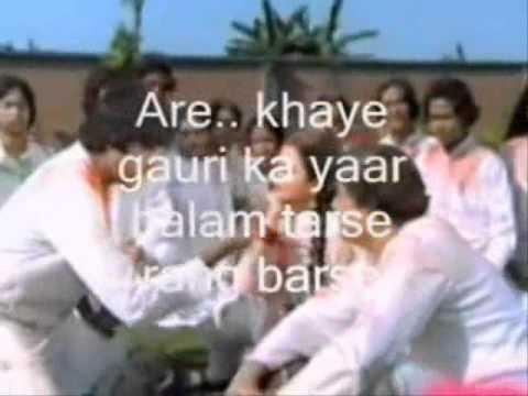 Rang Barse-Karaoke & Lyrics-Silsila