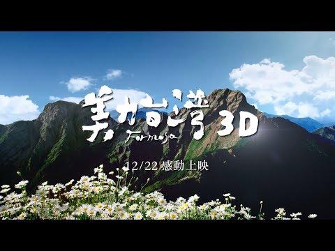 《美力台灣3D》電影預告|12月22日感動上映
