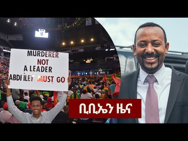 BBN Daily Ethiopian News July, 2018