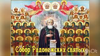 Собор Радонежских святых - 19 июля. История праздника, значение. Икона Радонежский святых