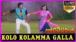 Kolo Kolamma Song Kondaveeti Donga Telugu 1080p HD Video Songs ChiranjeeviVijayashanthi