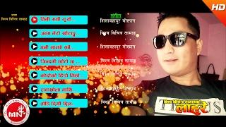 Bishwa Bichitra Tamang - Lahure Album   Audio Jukebox 2017/2073