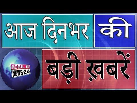 आज दिनभर की ताजा ख़बरें | Breaking news | Nonstop news | Speed news | Samachar | Fatafat news | news.